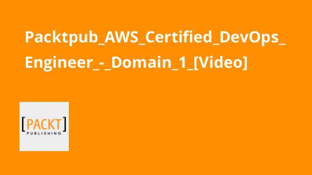 آموزش گواهینامه AWS Certified DevOps Engineer – دامنه 1